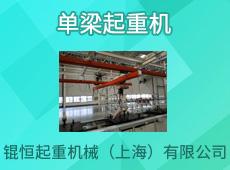 锟恒起重平安专业彩票网(上海)有限公司