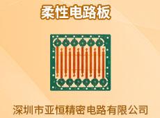 深圳市亞恆精密電路有限公司