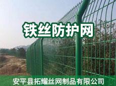 安平县拓耀丝网制品有限公司