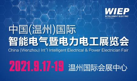 2021中国温州国际智能电气暨电力电工展