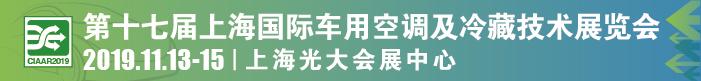2019上海國際車用空調及冷藏技術展覽會