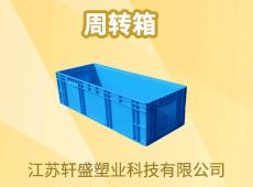 江蘇軒盛塑業科技有限公司