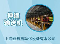 上海硕巍自动化设备有限公司