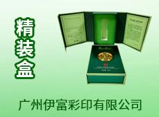 廣州伊富彩印有限公司