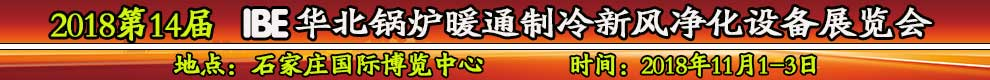 第14屆華北鍋爐暖通設備展覽會