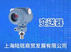 上海陸銘商貿發展有限公司