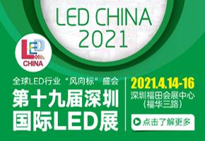2021深圳国际LED展