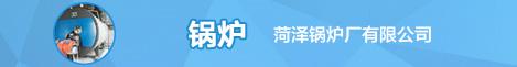 菏澤鍋爐廠有限公司