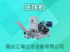 烟台江海过滤设备有限公司