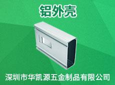 深圳市华凯源五金制品有限公司