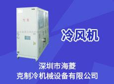 深圳市海菱克制冷機械設備有限公司