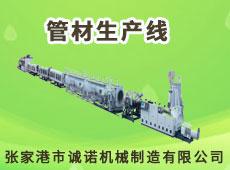 张家港市诚诺机械制造有限公司