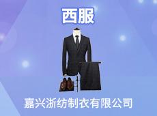 嘉興浙紡制衣有限公司