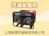 上海詠晟機械制造有限公司