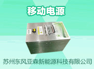苏州东风亚森新能源科技有限公司