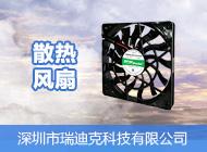 深圳市瑞迪克科技有限公司