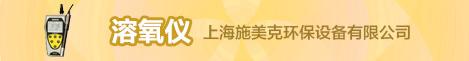 上海施美克環保設備有限公司