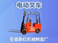 任县新红机械制造厂