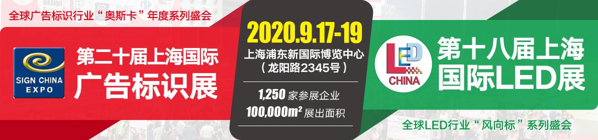 2020上海国际LED展