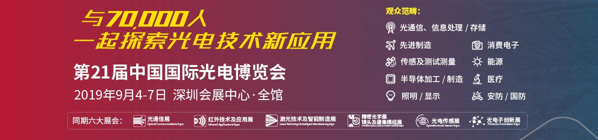 第二十一届中国国际光电博览会