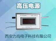 西安力高电子科技有限公司