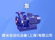 朗米自動化設備(上海)有限公司