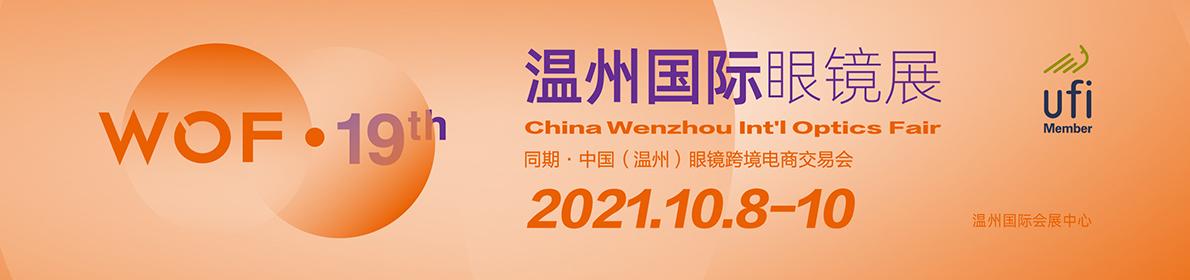 2021温州国际眼镜展