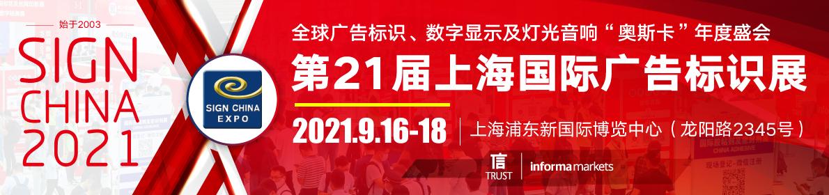 2021上海国际广告标识展