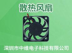 深圳市中维电子科技有限公司