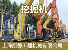 上海所德工程机械有限公司