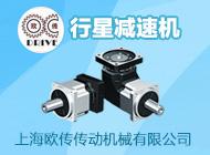 上海欧传传动机械有限公司