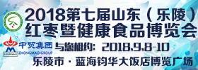 第七届山东(乐陵)红枣暨健康食品产业博览会