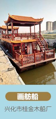 興化市桂金木船廠