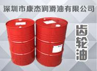 深圳市康杰润滑油有限公司