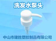 中山建勝塑膠制品有限公司