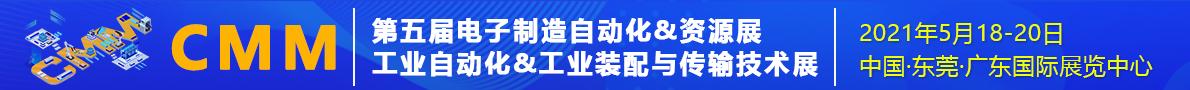 2021中国电子制造自动化&资源展