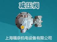 上海福奈机电设备有限公司
