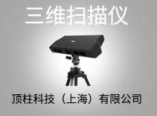 頂柱科技(上海)有限公司