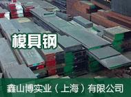 鑫山博實業(上海)有限公司