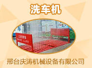 邢臺慶濤機械設備有限公司