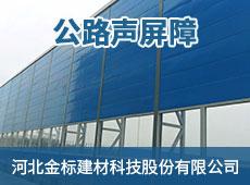 河北金標建材科技股份有限公司