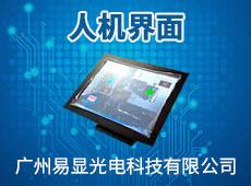 廣州易顯光電科技有限公司