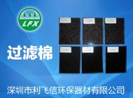 深圳市利飛信環保器材有限公司