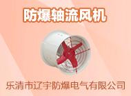 樂清市遼宇防爆電氣有限公司