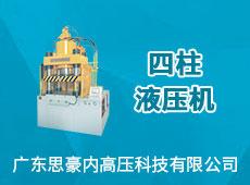 广东思豪内高压科技有限公司