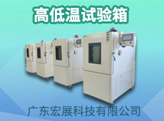 廣東宏展科技有限公司