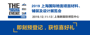 2019年上海国际地面墙面材料、铺装及设计展览会