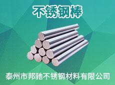 泰州市邦馳不鏽鋼材料有限公司