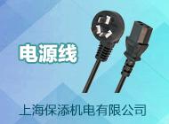 上海保添機電有限公司