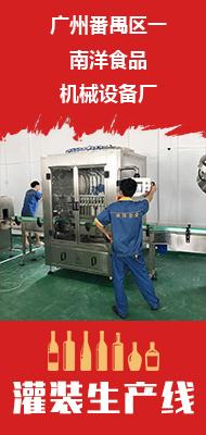 广州番禺区一南洋食品平安国际娱乐平台设备厂